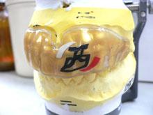 マウスガード製作12