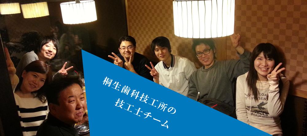 桐生歯科技工所チーム